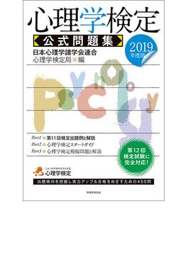 心理学検定公式問題集 2019年度版