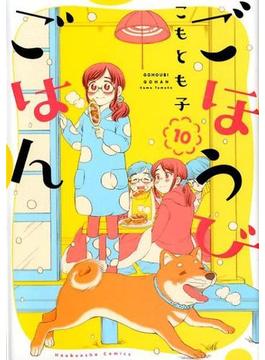 ごほうびごはん 10 (芳文社コミックス)(芳文社コミックス)
