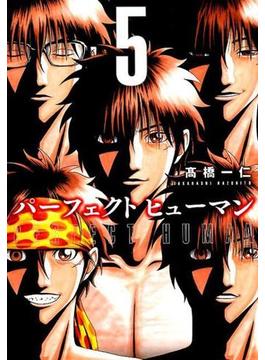 パーフェクトヒューマン 5 (芳文社コミックス)(芳文社コミックス)