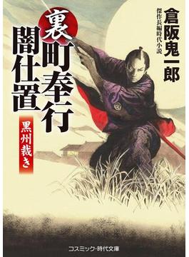 裏・町奉行闇仕置 黒州裁き(コスミック時代文庫)