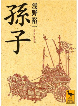 孫子(講談社学術文庫)
