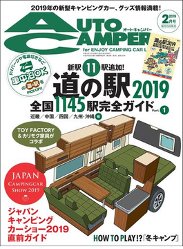 AutoCamper (オートキャンパー) 2019年 2月号