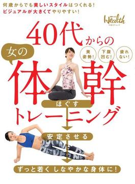 40代からの女の体幹トレーニング(日経BPムック)