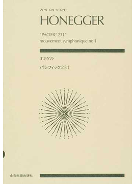 オネゲル《パシフィック231》