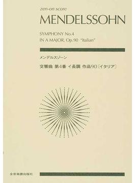 メンデルスゾーン交響曲第4番イ長調作品90〈イタリア〉