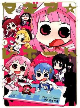 マギア☆レポート 1 (MANGA TIME KR COMICS)