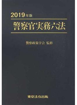 警察官実務六法 2019年版