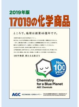 17019の化学商品 2019年版