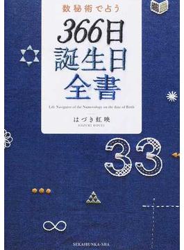 数秘術で占う366日誕生日全書