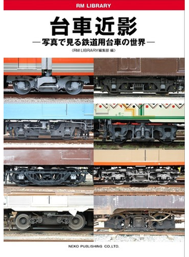 台車近影 写真で見る鉄道用台車の世界