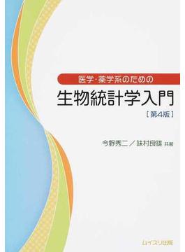 医学・薬学系のための生物統計学入門 第4版