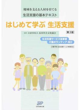 はじめて学ぶ生活支援 地域を支える人材を育てる生活支援の基本テキスト 生活支援サービス従事者 介護ボランティア向け 第2版