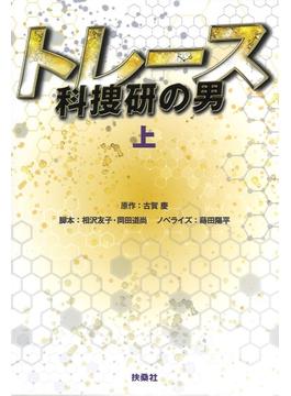 トレース 科捜研の男 上(扶桑社文庫)