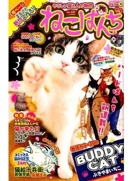 ねこぱんち 桜猫号