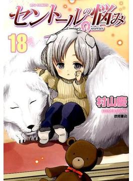 セントールの悩み 18 (RYU COMICS)