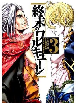 終末のワルキューレ 3 (ゼノンコミックス)