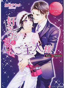 好きだと言って、ご主人様 Saaya & Seiichiro(エタニティ文庫)