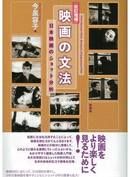映画の文法 日本映画のショット分析 改訂増補