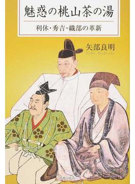魅惑の桃山茶の湯 利休・秀吉・織部の革新