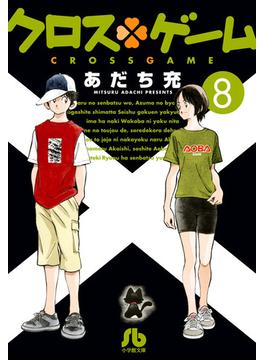 クロスゲーム 8(小学館文庫)