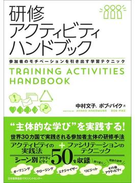 研修アクティビティハンドブック 参加者のモチベーションを引き出す学習テクニック