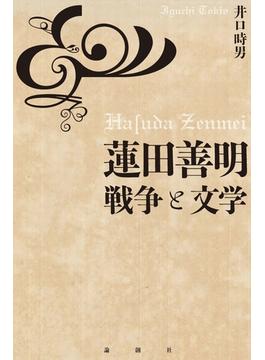 蓮田善明 戦争と文学