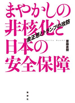 まやかしの非核化と日本の安全保障 金正恩とトランプの攻防