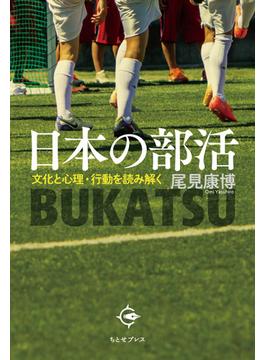 日本の部活(BUKATSU) 文化と心理・行動を読み解く