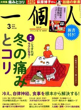 一個人 (いっこじん) 2019年 03月号 [雑誌]