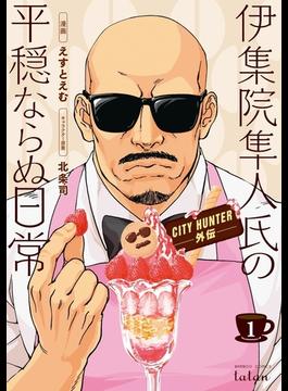 CITY HUNTER外伝 伊集院隼人氏の平穏ならぬ日常 1巻