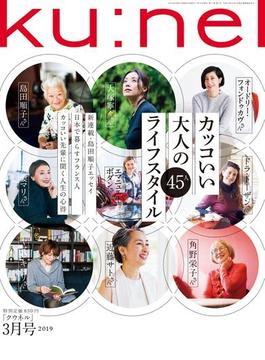 Ku:nel (クウネル) 2019年 3月号 [カッコいい大人のライフスタイル45人](Ku:nel)