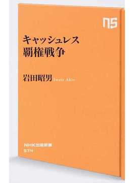 キャッシュレス覇権戦争(生活人新書)
