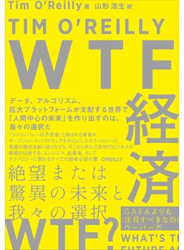 WTF経済 絶望または驚異の未来と我々の選択