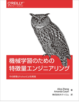 機械学習のための特徴量エンジニアリング その原理とPythonによる実践