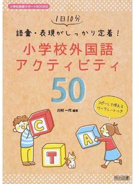 1日10分語彙・表現がしっかり定着!小学校外国語アクティビティ50 コピーして使えるワークシートつき