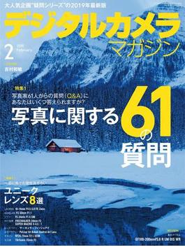 デジタルカメラマガジン 2019年2月号(デジタルカメラマガジン)
