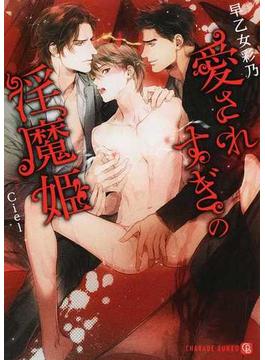 愛されすぎの淫魔姫 (二見書房 シャレード文庫)