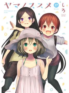 ヤマノススメ Volume17 (EARTH STAR COMICS)(EARTH STAR COMICS(アーススターコミックス))