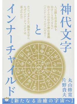 神代文字とインナーチャイルド 新たなる治癒の宇宙へ