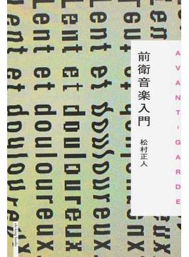 前衛音楽入門(ele-king books)