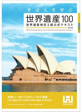 きほんを学ぶ世界遺産100 世界遺産検定3級公式テキスト 第2版