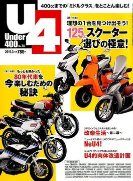 Under (アンダー) 400 2019年 03月号 [雑誌]