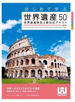 はじめて学ぶ世界遺産50 世界遺産検定4級公式テキスト 第2版