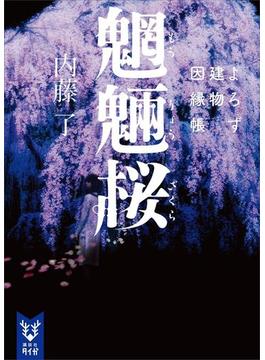 魍魎桜 よろず建物因縁帳(講談社タイガ)