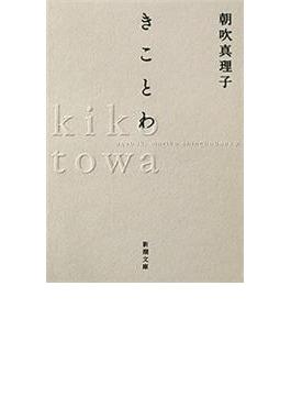 きことわ(新潮文庫)(新潮文庫)