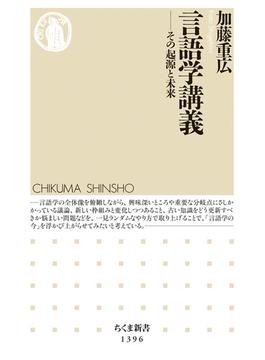 言語学講義 その起源と未来(ちくま新書)