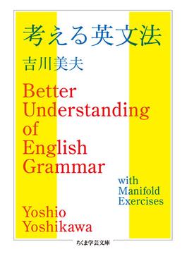 考える英文法
