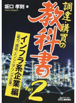 調達・購買の教科書 Part2 インフラ系企業編