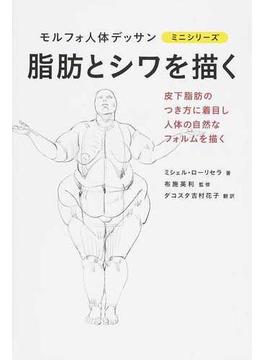 脂肪とシワを描く 皮下脂肪のつき方に着目し人体の自然なフォルムを描く