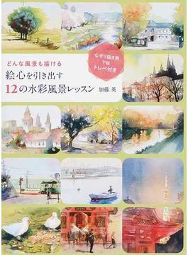 どんな風景も描ける絵心を引き出す12の水彩風景レッスン
